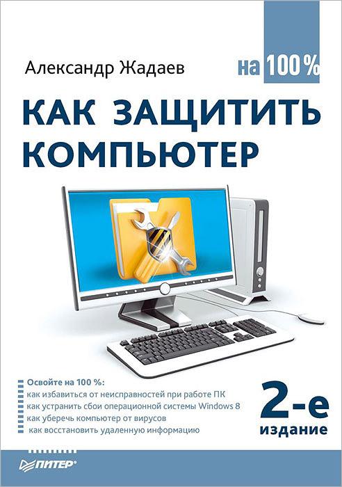 Как защитить компьютер на 100%, Александр Жадаев