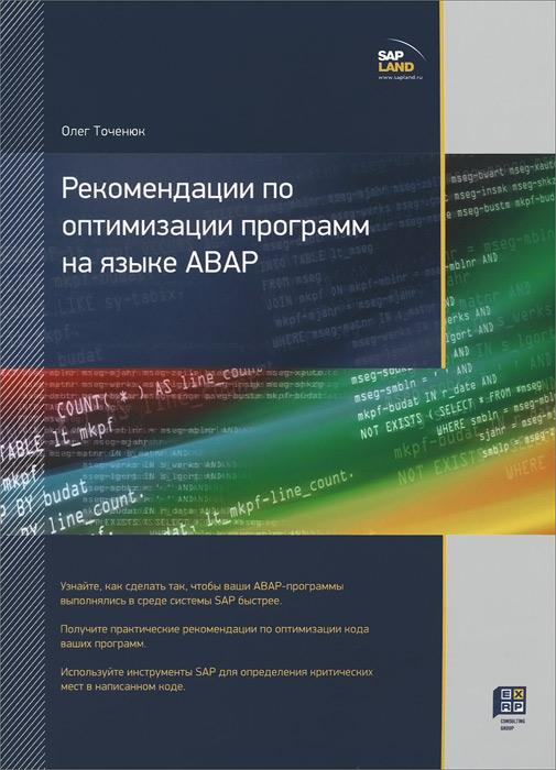 Рекомендации по оптимизации программ на языке ABAP, Олег Точенюк