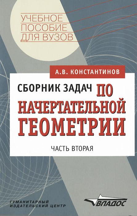 Сборник задач по начертательной геометрии. В 2 частях. Часть 2, А. В. Константинов