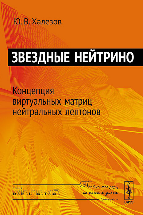 Звездные нейтрино. Концепция виртуальных матриц нейтральных лептонов, Ю. В. Халезов