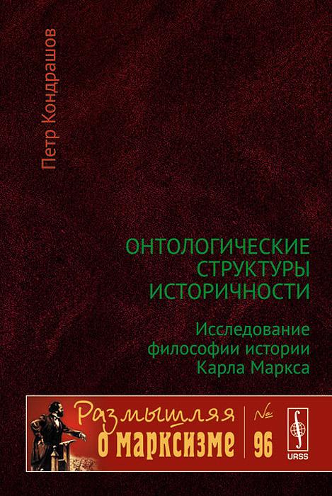Онтологические структуры историчности, Петр Кондрашов
