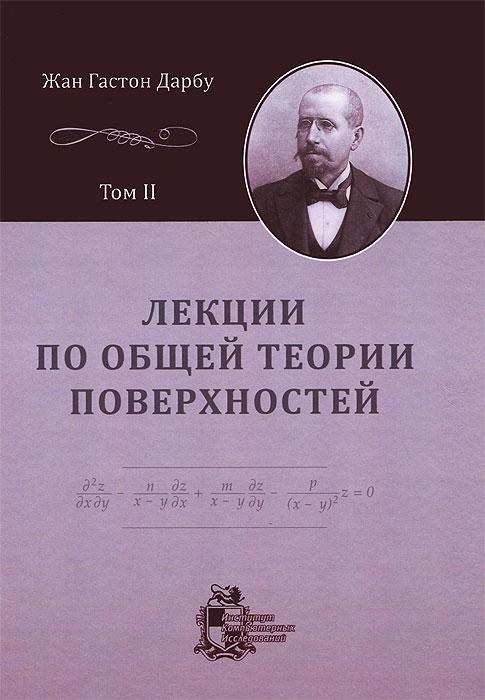 Лекции по общей теории поверхностей и геометрические приложения анализа бесконечно малых. В 4 томах. Том 2. Конгруэнции и линейные уравнения в частных производных. Линии на поверхностях, Жан Гастон Дарбу