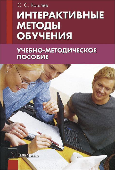 Интерактивные методы обучения, С. С. Кашлев