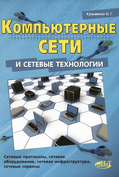 Компьютерные сети и сетевые технологии, Н. Г. Кузьменко