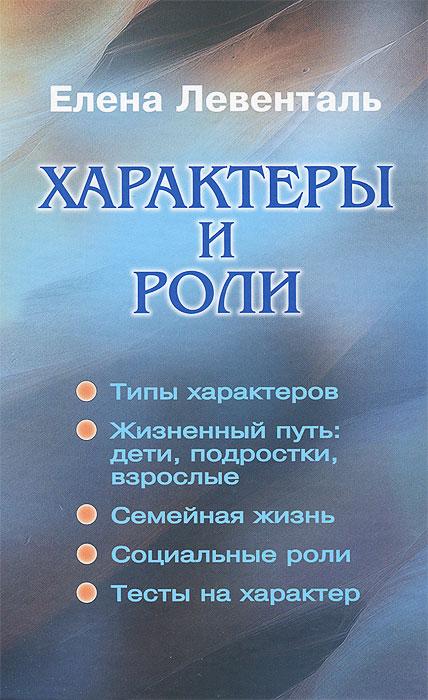 Характеры и роли, Елена Левенталь