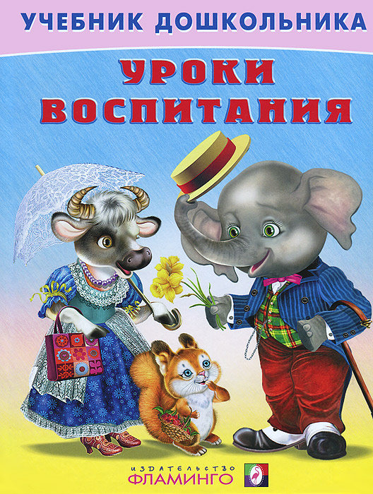 Уроки воспитания, В. А. Степанов