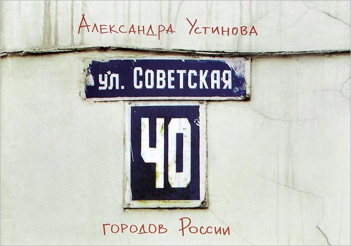 Улица Советская, Александра Устинова