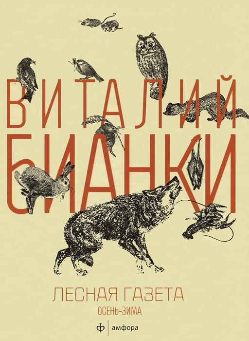 Лесная газета. Осень-Зима. Альманах, №7-12, 2013, Виталий Бианки