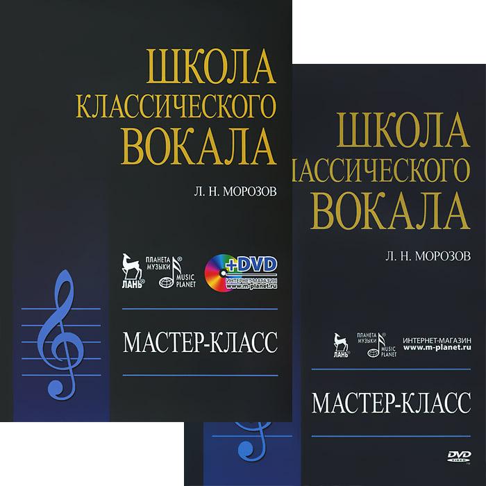 Школа классического вокала. Мастер-класс (+ DVD-ROM), Л. Н. Морозов