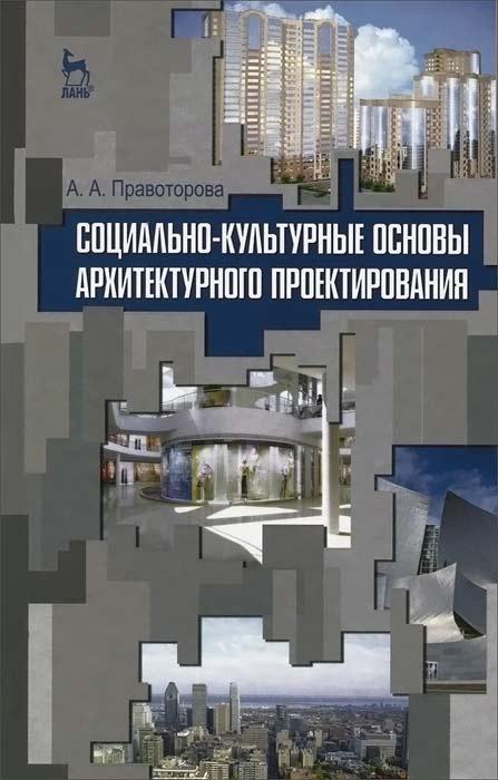 Социально-культурные основы архитектурного проектирования, А. А. Правоторова