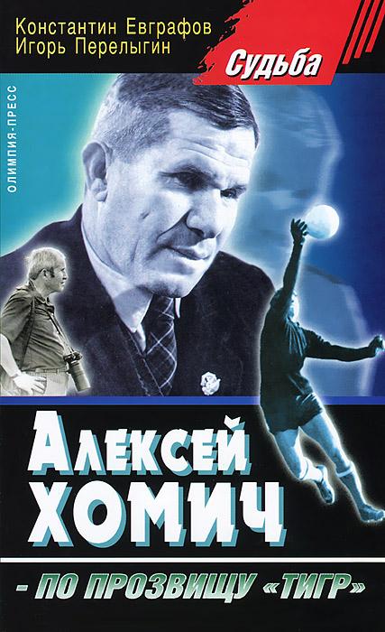 Алексей Хомич - по прозвищу тигр, Константин Евграфов, Игорь Перелыгин