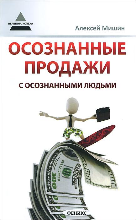 Осознанные продажи с осознанными людьми, Алексей Мишин