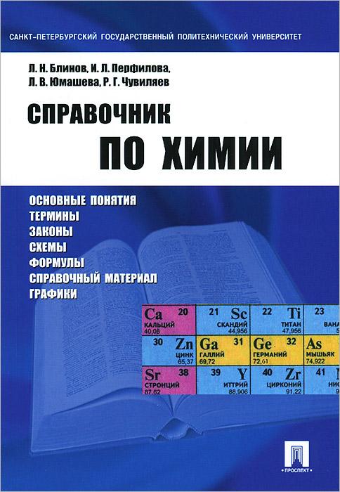 Справочник по химии, Л. Н. Блинов, И. Л. Перфилова, Л. В .Юмашева, Р. Г. Чувиляев