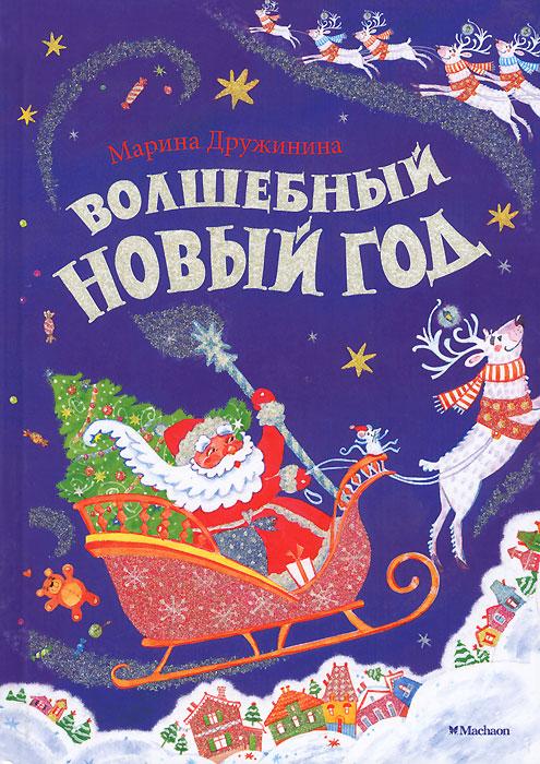 Волшебный Новый год, Марина Дружинина