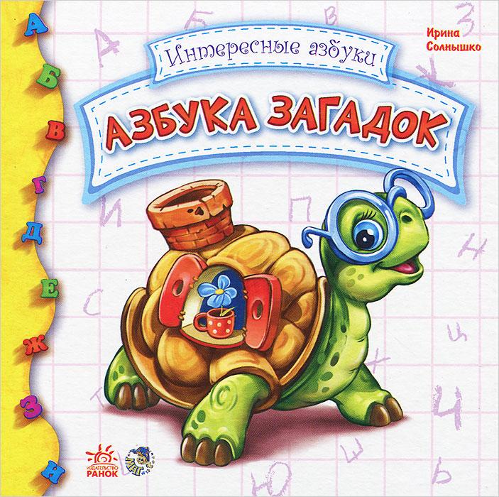 Азбука загадок, Ирина Солнышко