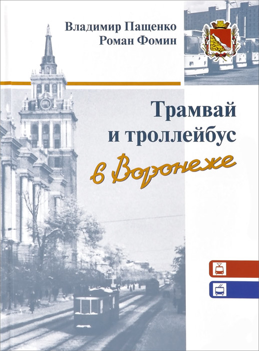 Трамвай и троллейбус в Воронеже, Владимир Пащенко, Роман Фомин