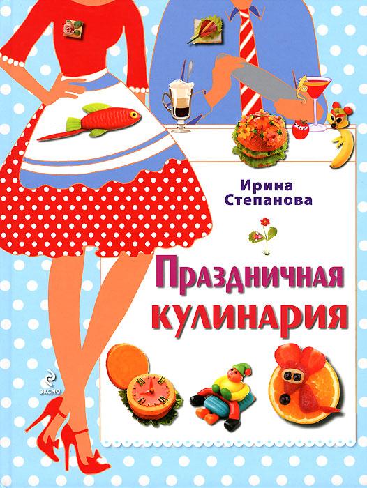 Праздничная кулинария, Степанова И.В.