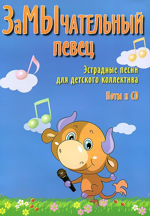 ЗаМычательный певец. Эстрадные песни для детского коллектива (+ CD-ROM), А. Чернышов
