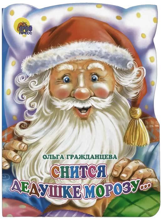 Снится дедушке Морозу…, Ольга Гражданцева