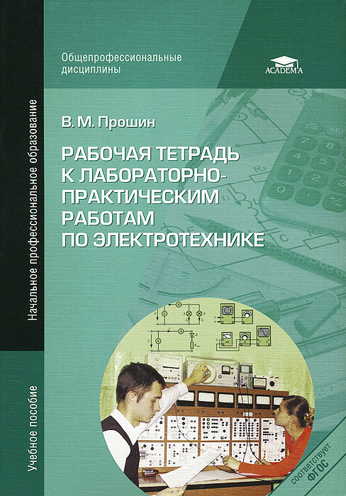 Рабочая тетрадь к лабораторно-практическим работам по электротехнике, В. М. Прошин