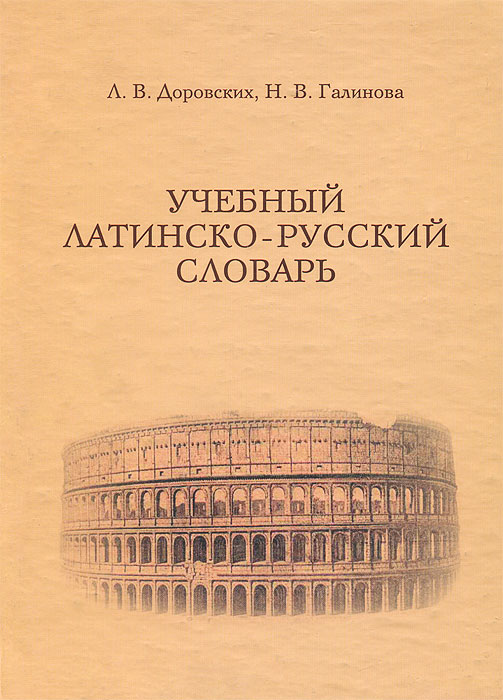 Учебный латинско-русский словарь, Л. В. Доровских, Н. В. Галинова