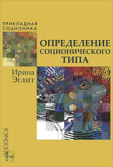 Определение соционического типа, Ирина Эглит