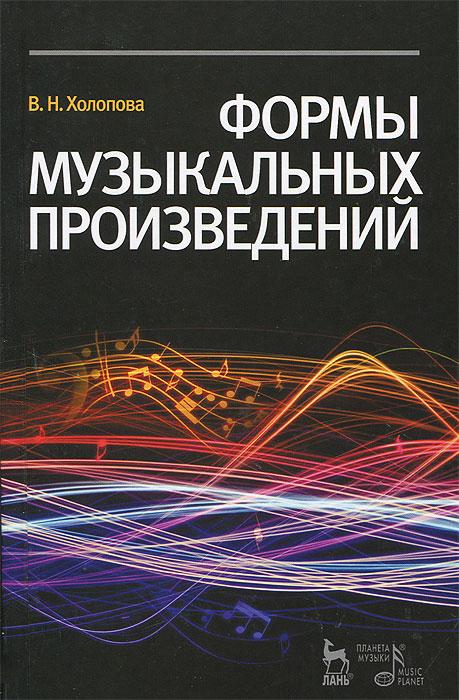 Формы музыкальных произведений. Учебное пособие, В. Н. Холопова