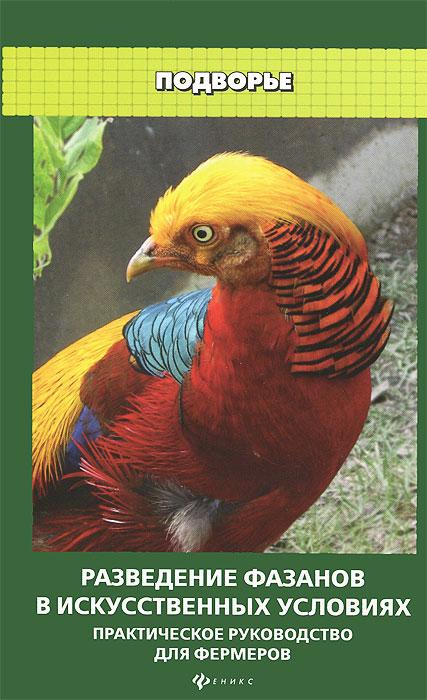 Разведение фазанов в искусственных условиях. Практическое руководство для фермеров, Л. С. Моисеенко