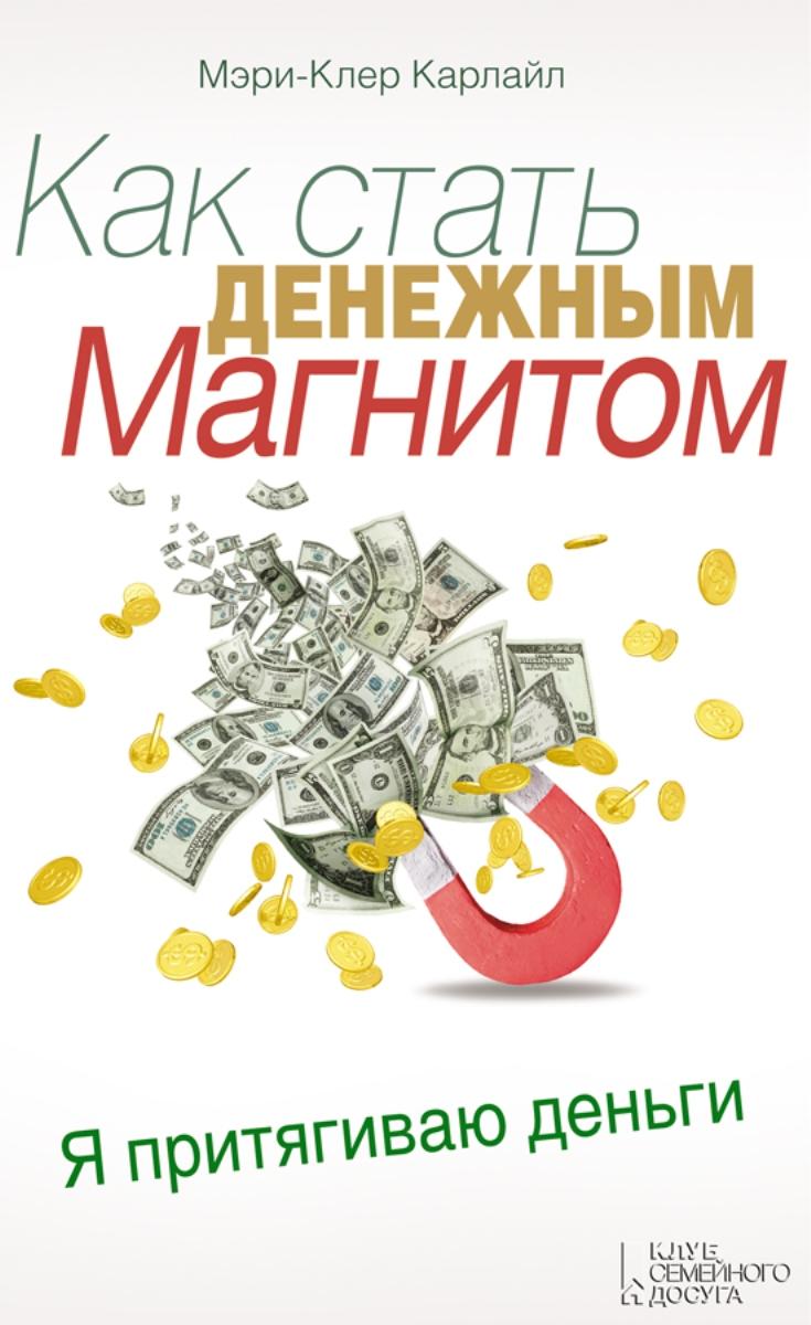 Как стать денежным магнитом, Мэри-Клер Карлайл