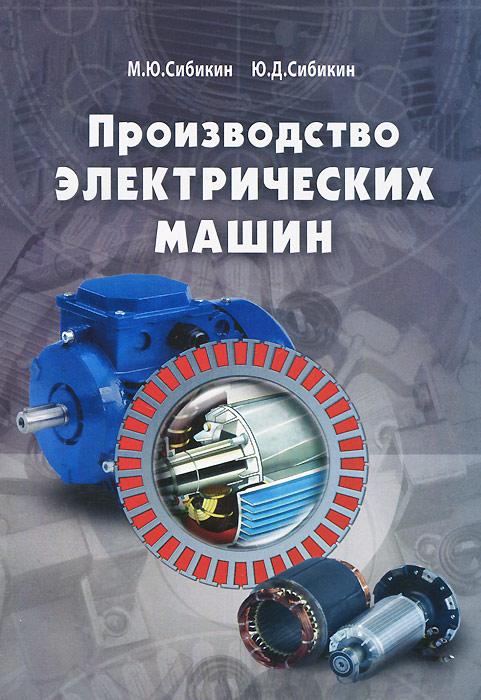 Производство электрических машин, М. Ю. Сибикин, Ю. Д. Сибикин