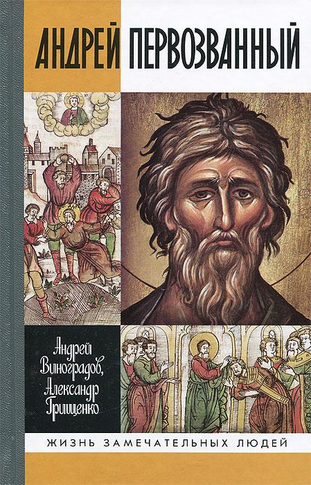 Андрей Первозванный, Андрей Виноградов, Александр Грищенко