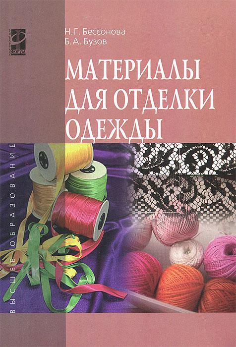 Материалы для отделки одежды. Учебное пособие, Н. Г. Бессонова, Б. А. Бузов