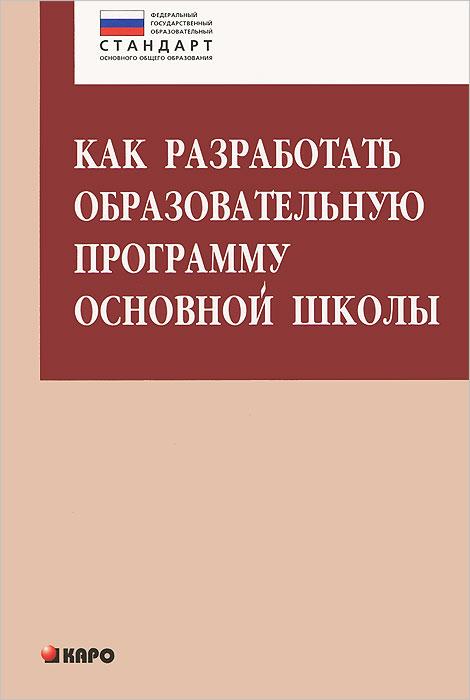 Как разработать образовательную программу основной школы, О. Б. Даутова, О. Н. Крылова