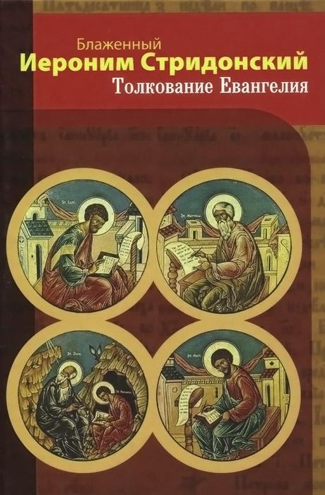 Толкование Евангелия, Блаженный Иероним Стридонский