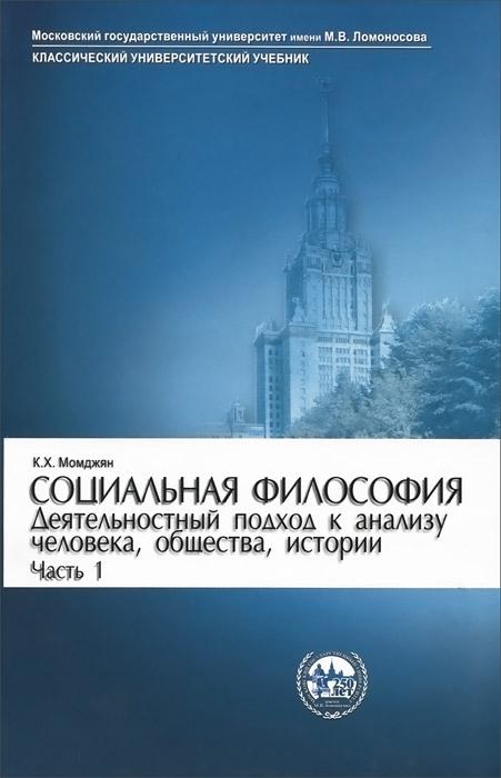 Социальная философия. Деятельностный подход к анализу человека, общества, истории. Часть 1, К. Х. Момджян