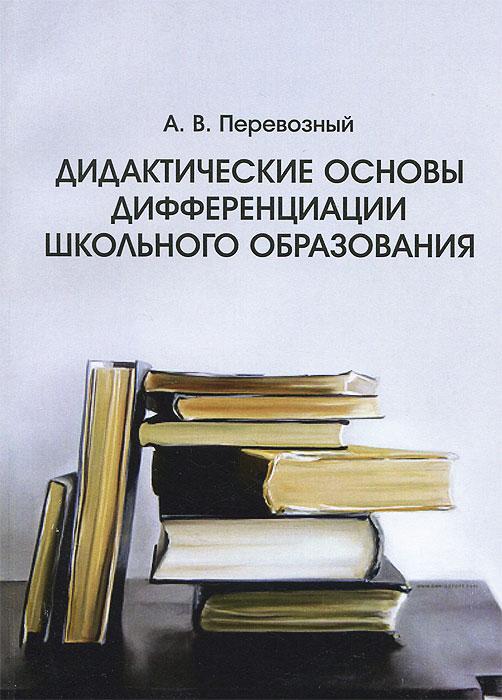 Дидактические основы дифференциации школьного образования, А. В. Перевозный