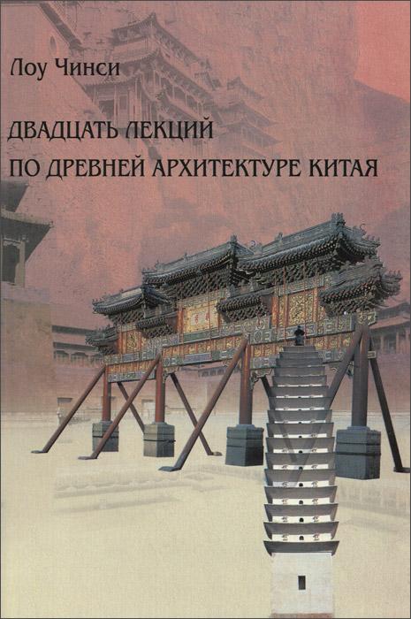 Двадцать лекций по древней архитектуре Китая, Лоу Чинси