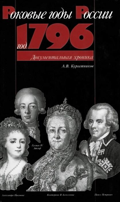 Год 1796, А. В. Кургатников