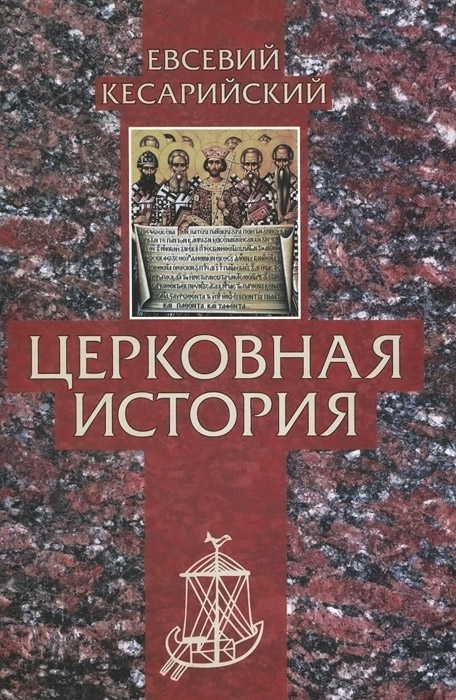 Церковная история, Евсевий Кесарийский