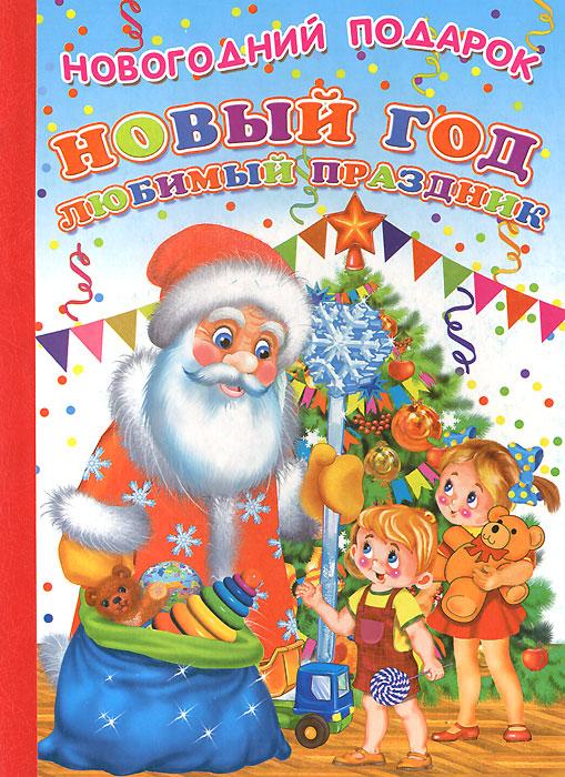 Новый год , любимый праздник, Н. Л. Бурмистрова