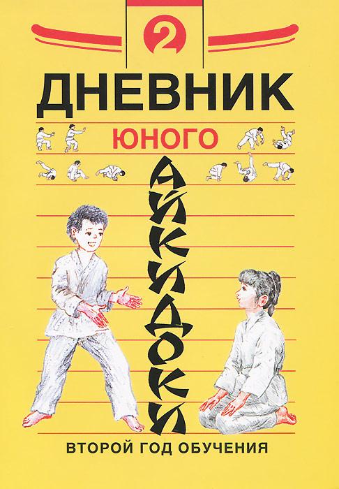 Дневник юного айкидоки. Второй год обучения, А. В. Александров, Н. Э. Рудаков