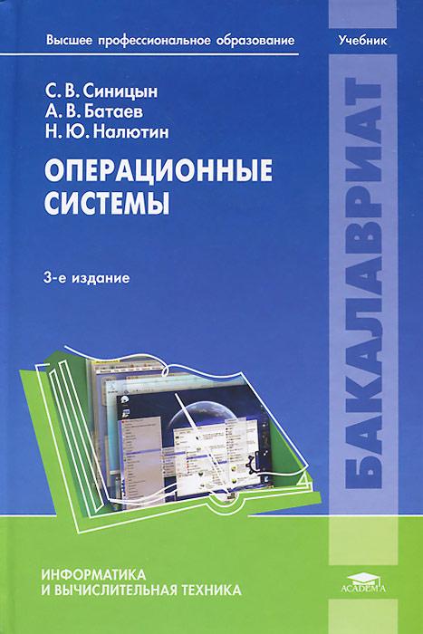 Операционные системы. Учебник, С. В. Синицын, А. В. Батаев, Н. Ю. Налютин