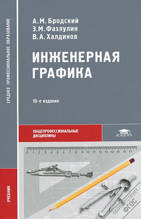 Инженерная графика. Учебник, А. М. Бродский, Э. М. Фазлулин, В. А. Халдинов