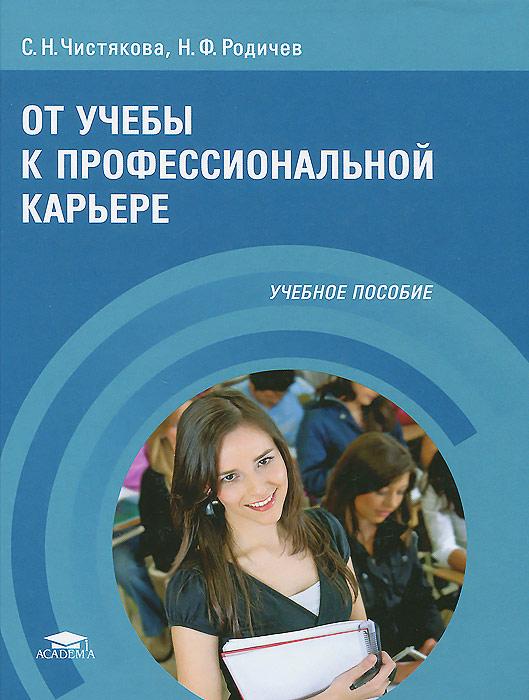 От учебы к профессиональной карьере. Учебное пособие, С. Н. Чистякова, Н. Ф. Родичев