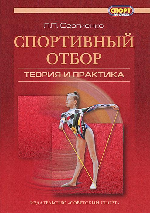 Спортивный отбор. Теория и практика, Л. П. Сергиенко