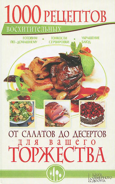 1000 восхитительных рецептов от салатов до десертов для вашего торжества. Готовим по-домашнему, Е. Кара
