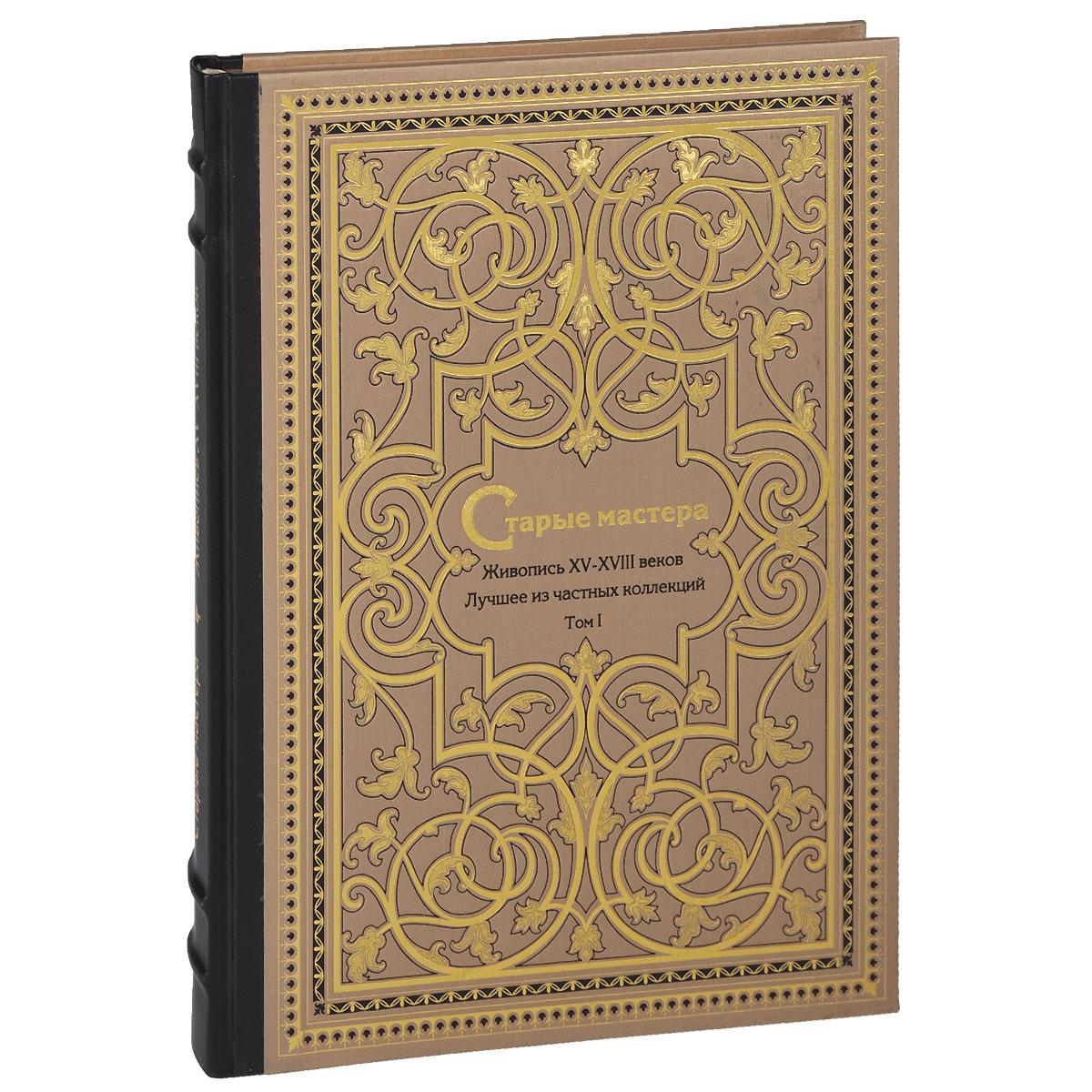 Старые мастера. Лучшее из частных коллекций. Том 1 (подарочное издание), В. А. Садков