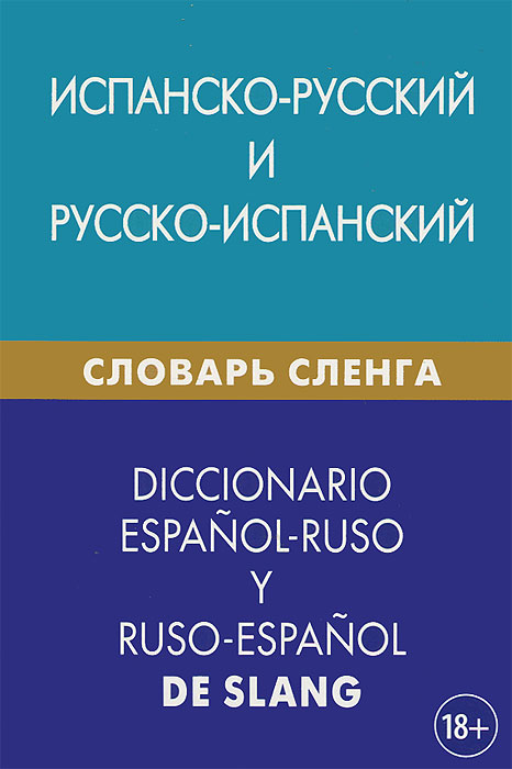 Испанско-русский и русско-испанский словарь сленга / Diccionario espanol-ruso y ruso-espanol de slang, М. К. Дадашян