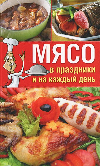 Мясо в праздники и на каждый день, А. С. Гаврилова, С. Ю. Ращупкина, М. Г. Алексеева