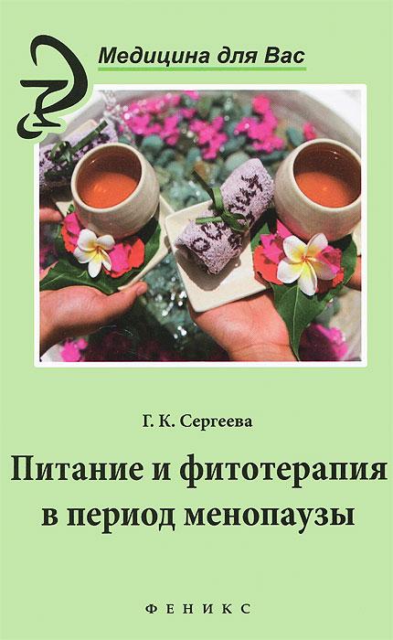 Питание и фитотерапия в период менопаузы, Г. К. Сергеева